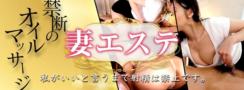 横浜待ち合わせ型デリヘル ノーブラWife【10月限定イベント】妻エステ