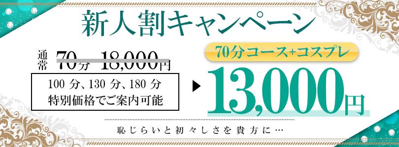 横浜待ち合わせ型デリヘル ノーブラWife新人割キャンペーン