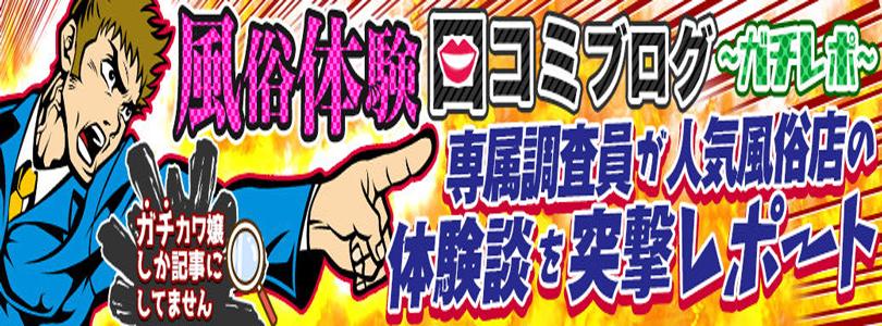 横浜待ち合わせ型デリヘル ノーブラWife体験ブログ