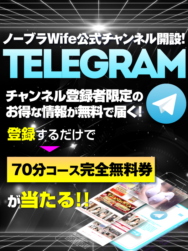 横浜待ち合わせ型デリヘル ノーブラWife TELEGRAM