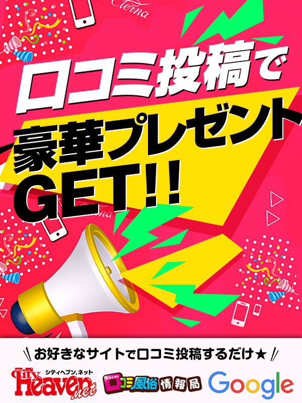 横浜待ち合わせ型デリヘル ノーブラWife 口コミ投稿で豪華プレゼントGET!
