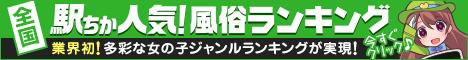 [駅ちか]で探す神奈川のデリヘル情報