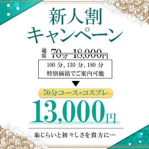 《新人妻がお得に遊べる♪》70分+コス付⇨13000円!